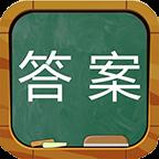 作业答案专家安卓版v1.0.0