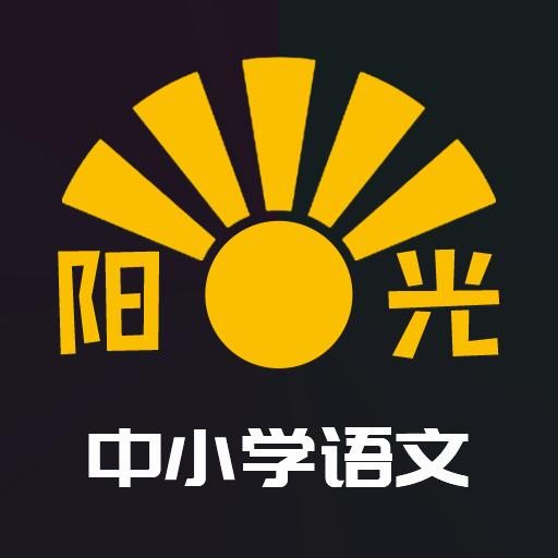 阳光中小学语文安卓版v1.1