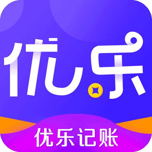 优乐记账appv1.0