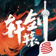 轩辕剑龙舞云山苹果版v1.12.0
