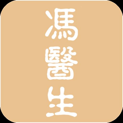 冯医生手机版v1.0.9