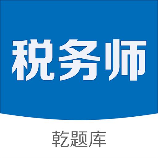 税务师乾题库安卓版v1.0.1