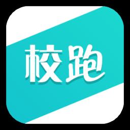 校跑安卓版v1.0