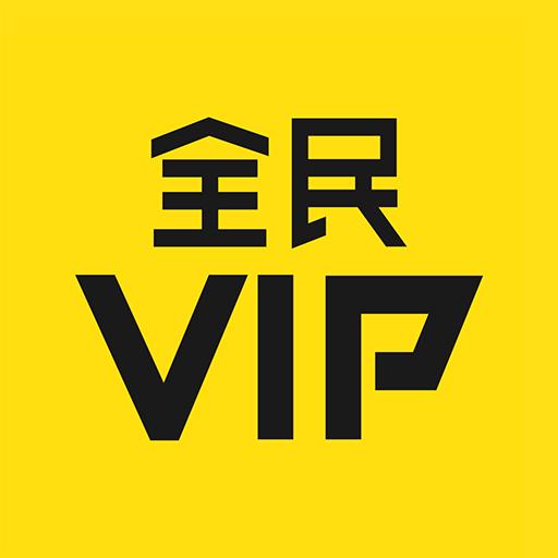 全民VIP安卓版v1.0.0