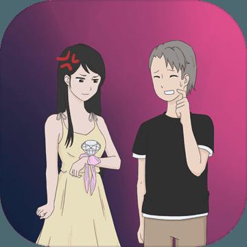 求婚是不可能成功的安卓版v1.0