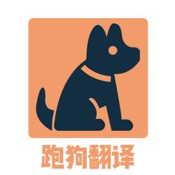 跑狗翻译安卓版v1.0