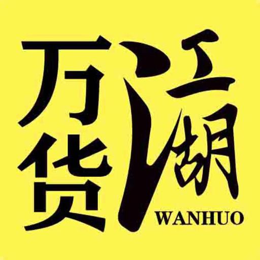 万货江湖安卓版v1.0