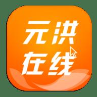 元洪在线平台v1.0