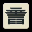书苑免费小说v2.1.5