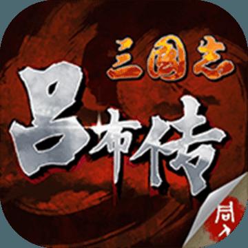 三国志吕布传最新版本v1.5.04
