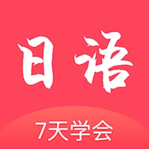 日语学习通appv1.0