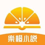 乐橙小说手机版v1.3.1