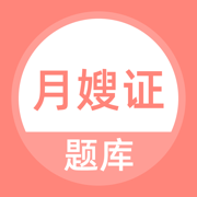 上学吧月嫂考试题库appv1.1.0