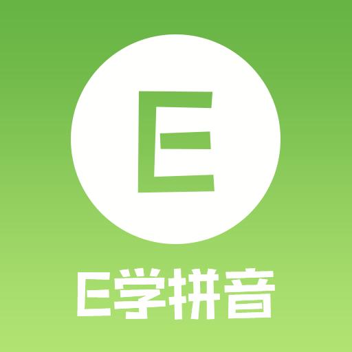 e学拼音教学视频appv1.0