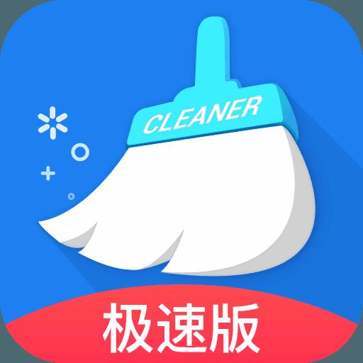 自动超强清理极速版v1.1.0