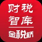��官安卓版v4.1.3
