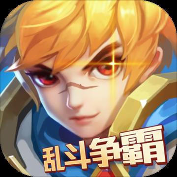 乱斗争霸游戏v1.0