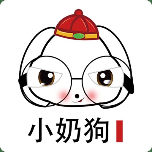 小奶狗最新版v1.0.2