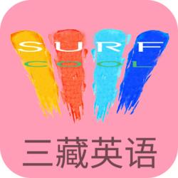 三藏英语手机版v1.0