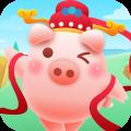多多养猪赚钱手机版v1.0