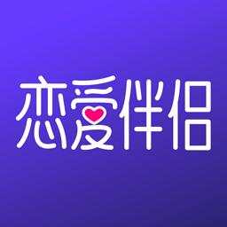 恋爱伴侣聊天话术v1.0.0