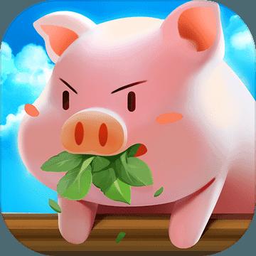 猪场大亨红包版v1.0.0