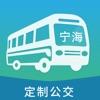 霞客行(��海定制公交)安卓版v2.1