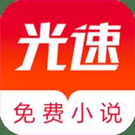 光速免费小说手机版v1.0