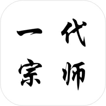 一代宗��游��v1.0