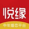 悦缘婚恋中年交友软件v2.6.1.0526
