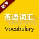 高考英语词汇手册大白版v2.51.1