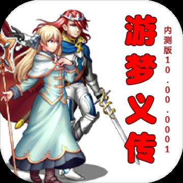 游梦义传最新版v1.0