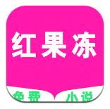 红果冻免费小说appv1.0.1