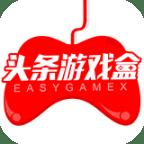 头条游戏盒安卓版v1.0.0