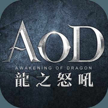 AOD龙之怒吼中文版v1.0.6