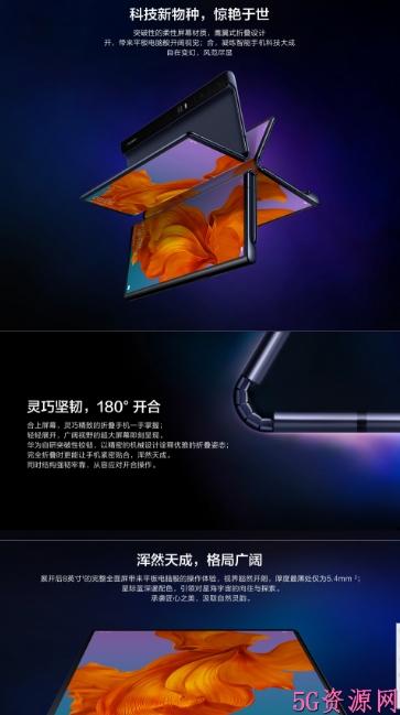 华为matex5G抢购软件官方版