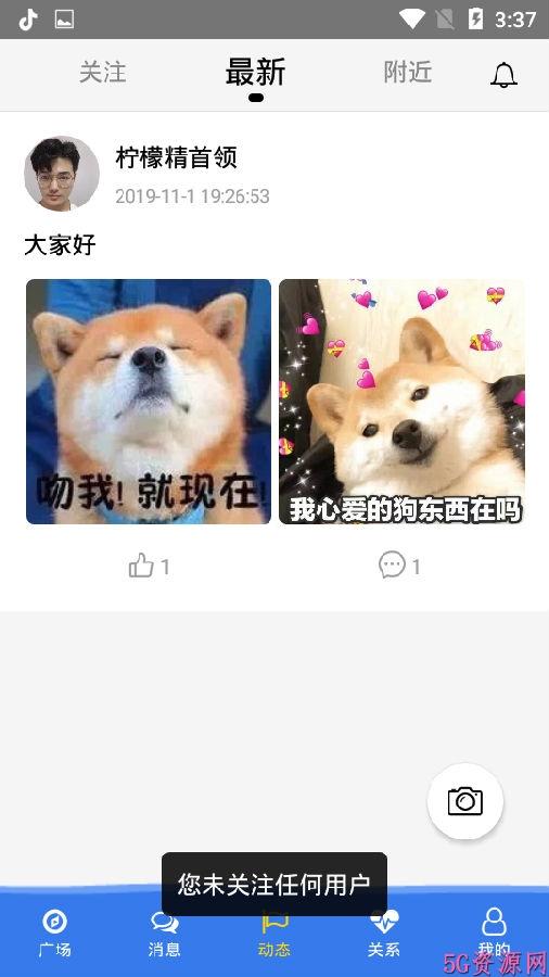 眷侣定位交友app