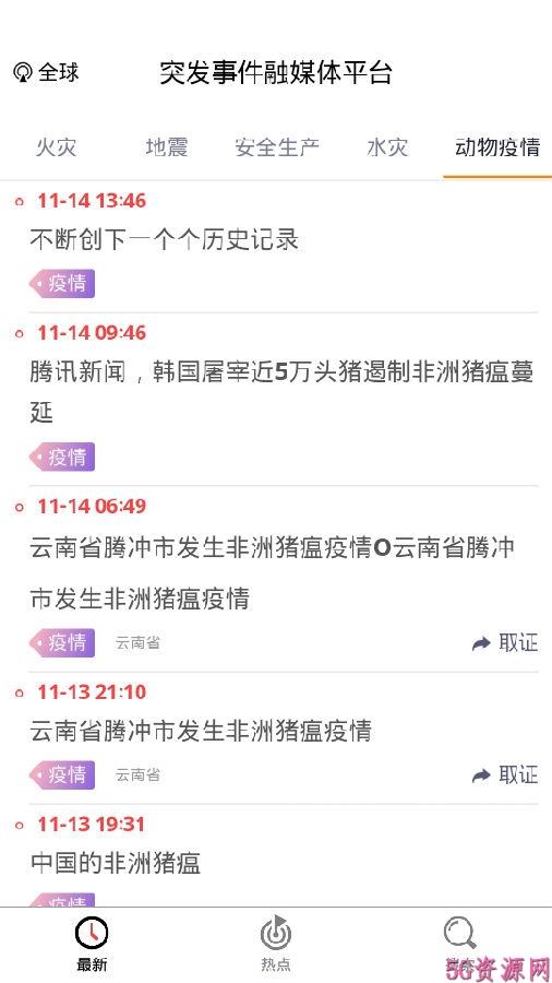 突发猎手突发事件报道app