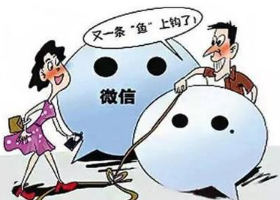 微信成网络诈骗使用最频繁犯罪工具