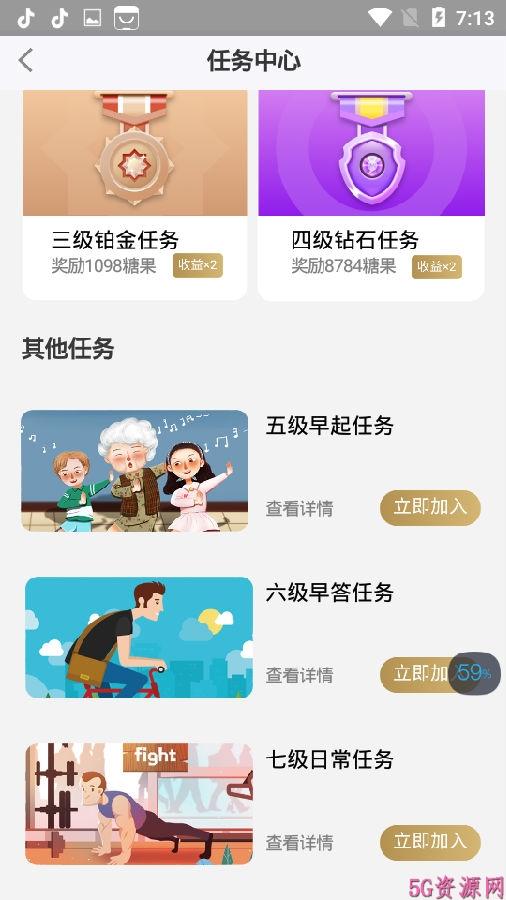 趣答益智答题赚钱app