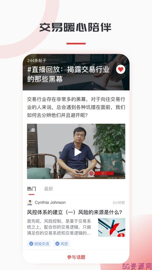 交易大桌财经资讯app