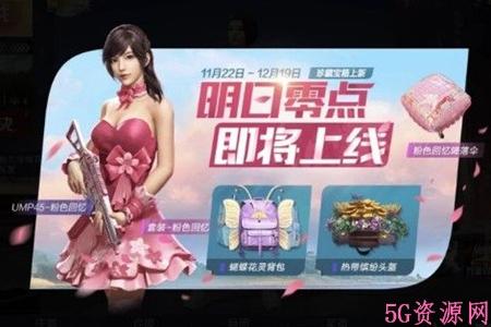 和平精英粉色裙子怎么得 粉色套装价格介绍