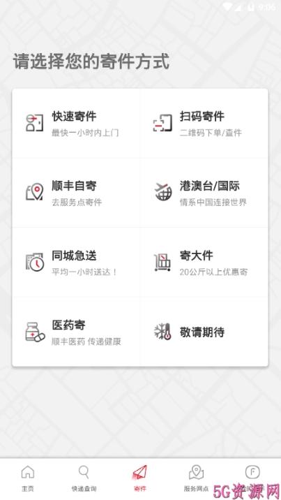 顺丰app预约取件