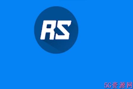 rs文件管理器中文版