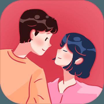 爱情不远恋爱叙述游戏v1.0.0