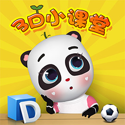 熊猫滚滚3D小课堂appv1.0