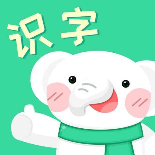 河小象趣味识字安卓版v1.0