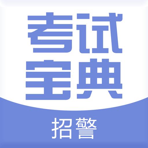招警考试宝典学习appv1.0