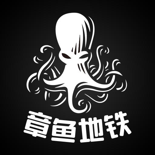 章鱼地铁上海地铁出行软件v1.0