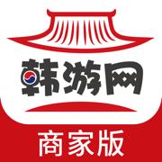 韩游网商家版appv1.0